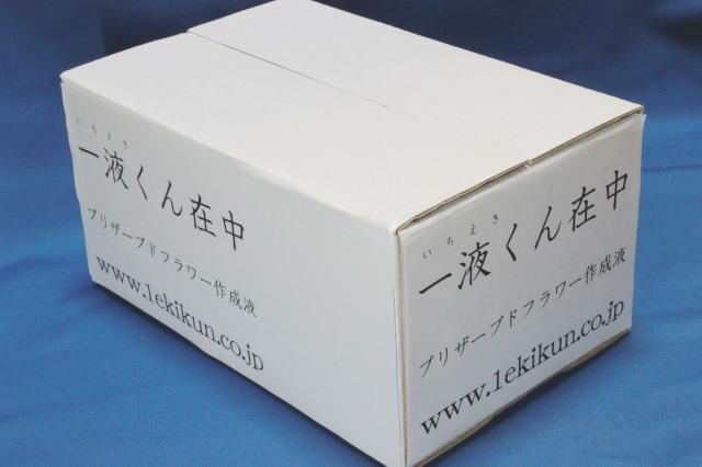 一液くん専用BOX1