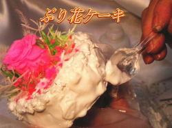 ぷり花ケーキ